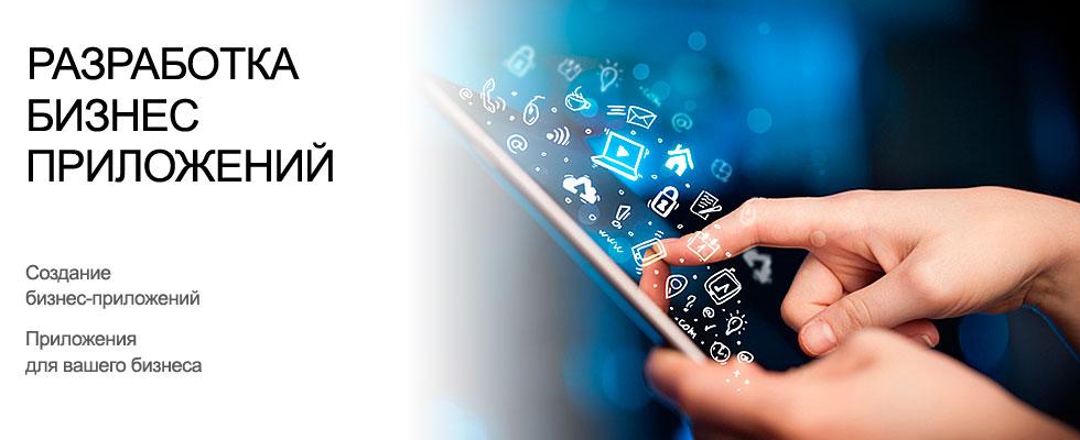 Бизнес приложения для андроид скачать бесплатно