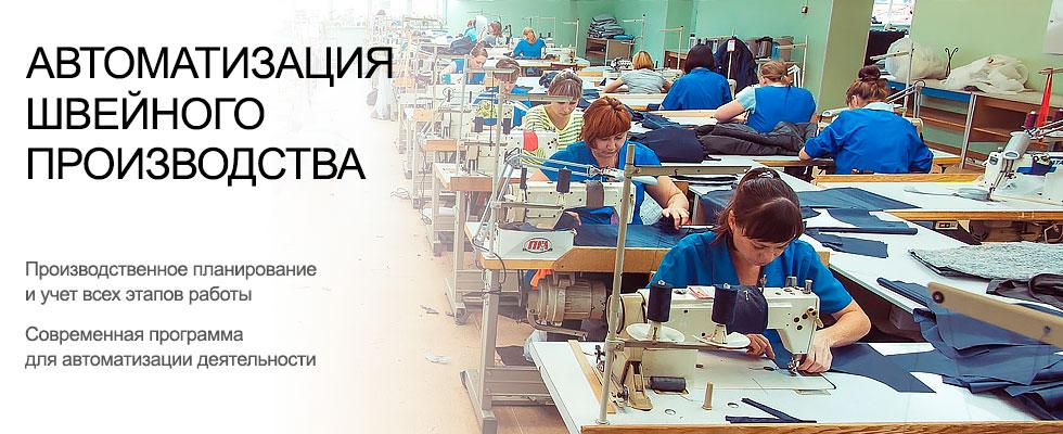 Рабочая программа по швейному делу. Программа для швейного производства. Швейное производство программное обеспечение. Программы для швейного производства скачать бесплатно. Программа швейный цех и производство