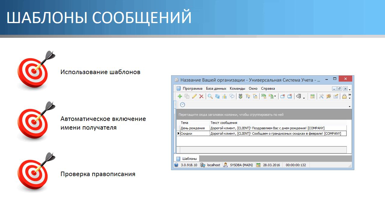 Программа для рассылки рекламы на email на русском