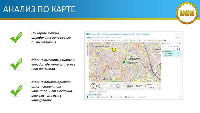 Анализ по карте