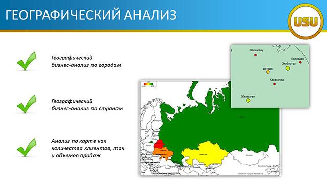 Географический анализ