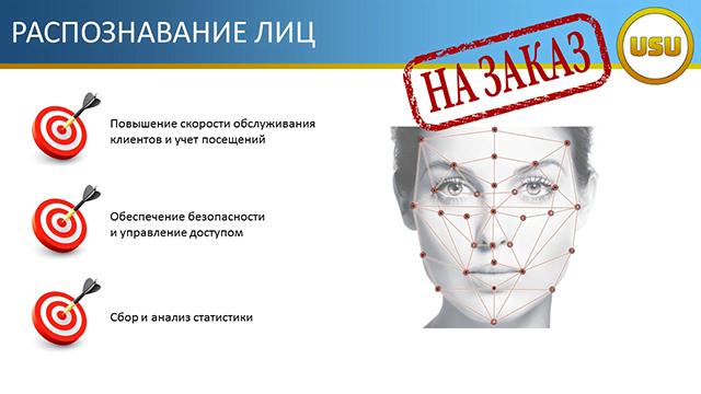 Распознавание лиц