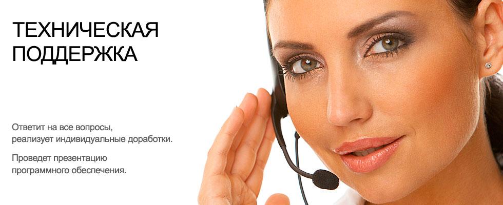 Техническая поддержка пользователей. Универсальная система учета. Заявка на приобретение программы, проведение презентации. Доработка программного обеспечения