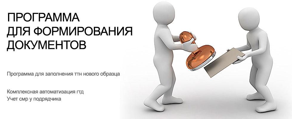 программа по заполнению ттн скачать бесплатно - фото 3