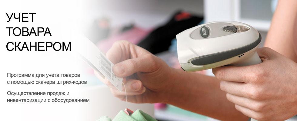 b5d8f66d8c8d Сканер для учета товара в магазине, на складе. Программа для продуктового  магазина торговли со