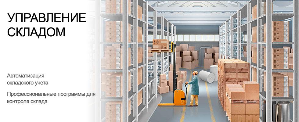 Работа со складом, ведение складского учета. Скачать программу для учета склада. Производственный контроль склада, работы. Приложение склад. Контроль остатков на складе. Системы хранения для склада, программное обеспечение