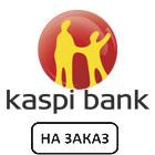 Оплата через Kaspi