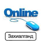 Онлайн бичүүлэлт