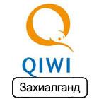 Qiwi-р дамжуулах төлбөр