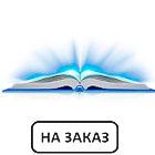 Библия Современного Руководителя