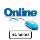 Онлайн запись