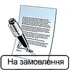 Заповнення документів