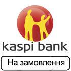 Сплата через Kaspi Bank