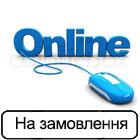 Онлайн запис