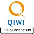 Сплата через Qiwi