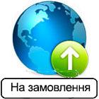 Інтеграція з сайтом