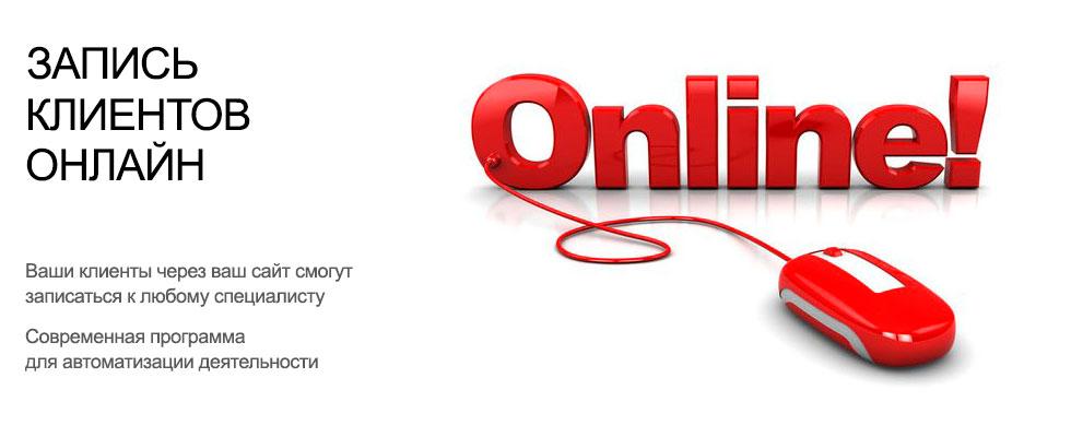 программа онлайн запись для салона красоты